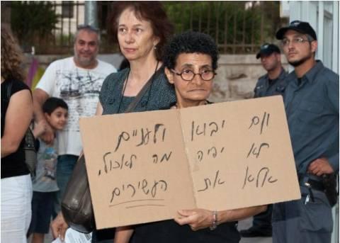poor in israel